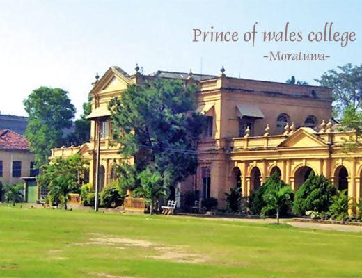 prince of wales college moratuwa